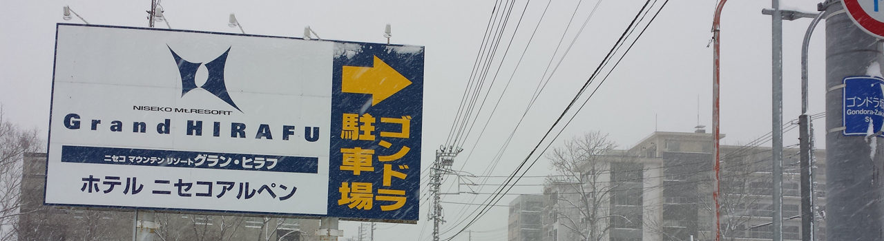 grand-hirafu-sign-hero